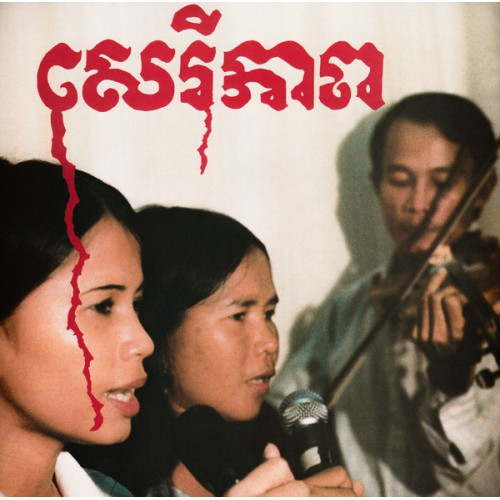 Cambodian Liberation Songs (LP+Livret)