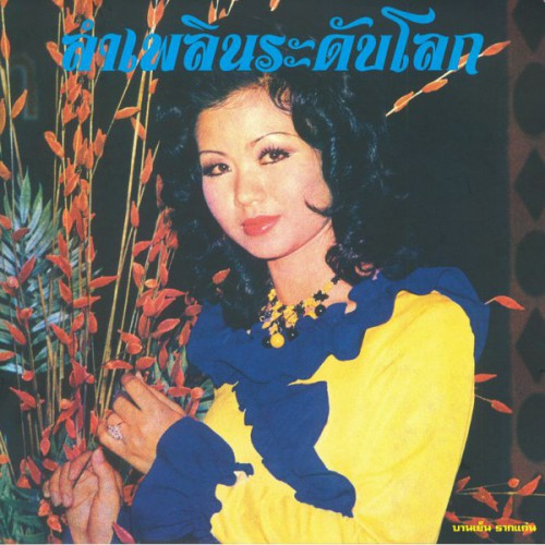 Lam Phloen World-class: The Essential (LP)