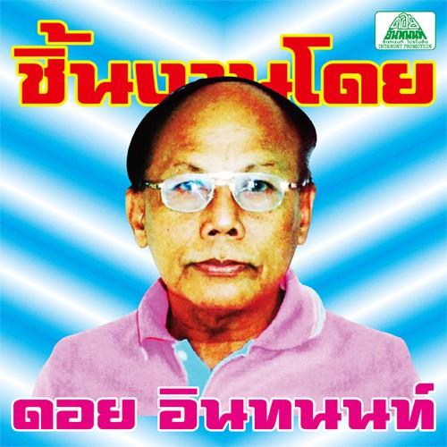 The Essential Doi Inthanon (LP)