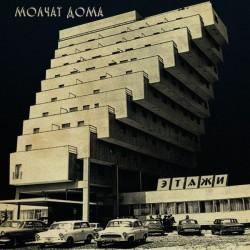 Etazhi (LP) coloured edition