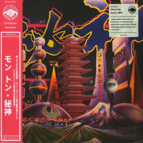 Mystery (LP)
