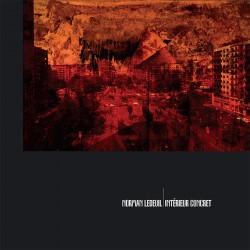 Interieur Concret (LP)
