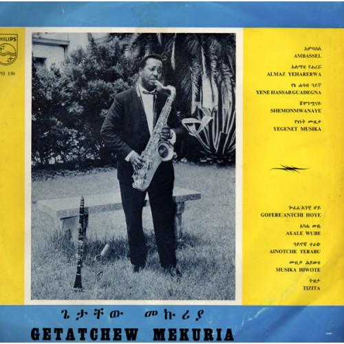 Ethiopian Urban Modern Music Vol.5 (LP)