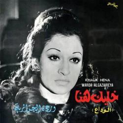 Khalik Hena (LP)